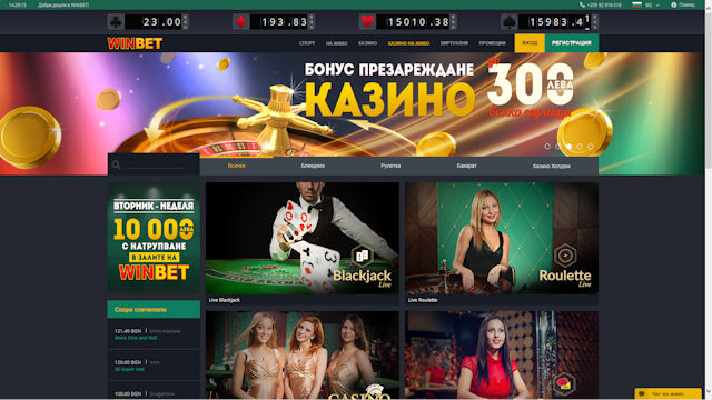 Winbet screenshot 5